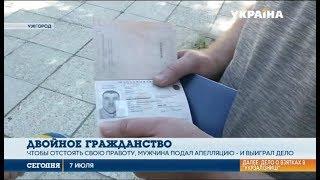 Житель Закарпатья доказал, что имеет право на два паспорта, украинский и венгерский