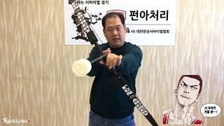 펀아처리에서 알려주는 활쏘는 방법!!