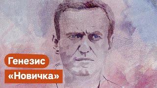 Пропаганда об отравлении Навального. Всё о версиях и «Новичке» / Максим Кац