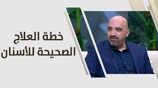 د. خالد عبيدات - خطة العلاج الصحيحة للأسنان وخطواتها بالترتيب