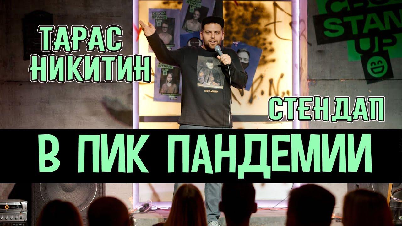 Тарас Никитин Стендап концерт (2020)  