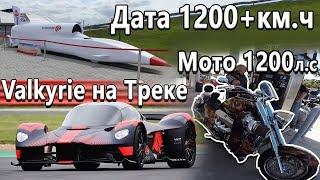 Возрождение Lancer Evolution! Мотоцикл с V8 1200л.с, 2 Рекорда на Tesla, Дата рекорда скорости!