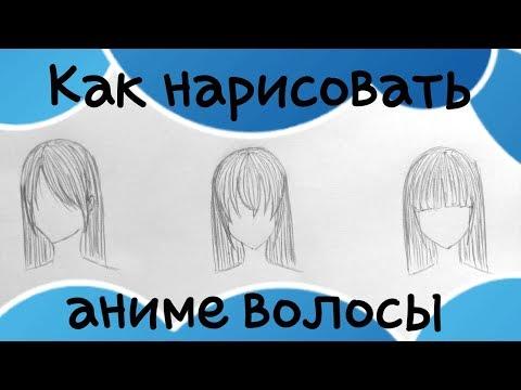 Как нарисовать челку с волосами