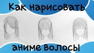 Как нарисовать аниме волосы.