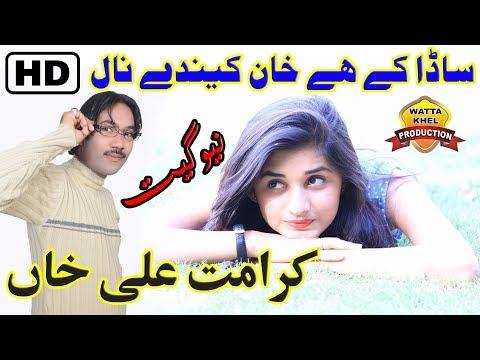 Sada Ke He Khan Kainde Nal ►Karamat Ali Khan ►Latest Punjabi And Saraiki Song 2017
