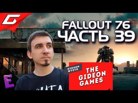 Прохождение Fallout 76. Выпуск 39