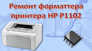 Восстановление форматтера HP P1102