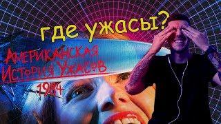 ТРЕШ ОБЗОР Американская История Ужасов 1984 [первая серия]