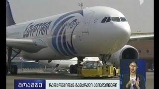ეგვიპტური ავიახაზების გაუჩინარებული თვითმფრინავის ძებნა გრძელდება