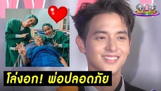 """""""เจมส์จิ"""" โล่ง! พ่อผ่าตัดบายพาสหัวใจอาการปลอดภัยดี【Hot Uncut】"""