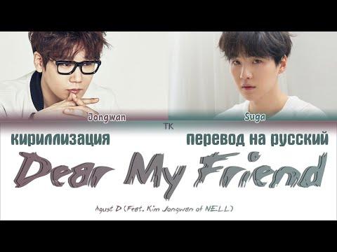 Agust D – Dear My Friend (어땠을까) (Feat. Kim Jongwan of NELL) [ПЕРЕВОД НА РУССКИЙ/КИРИЛЛИЗАЦИЯ]