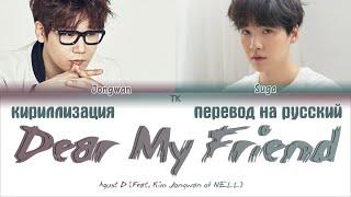 Baixar Agust D – Dear My Friend (어땠을까) (Feat. Kim Jongwan of NELL) [ПЕРЕВОД НА РУССКИЙ/КИРИЛЛИЗАЦИЯ]