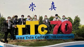 Publication Date: 2020-11-27 | Video Title: 崇真書院 70周年校慶