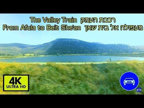 Israel Railways Jezreel Valley railway Afula Beit She'an Gilboa רכבת ישראל מסילת העמק עפולה בית שאן