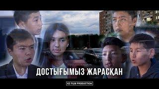 Казахстанский фильм -Достығымыз  Жарасқан (Ребята давайте жить дружно 2 )