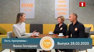 Янина Гончарова. Кухня жизни. Выпуск 28.03.2020