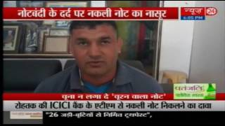 After Sbi, Icici Bank Atm dispensed 2000 Rupee fake note at Rohtak