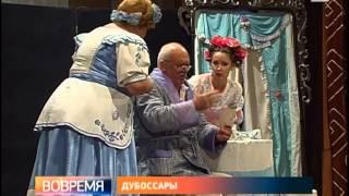 В Дубоссарах в рамках проекта «Театр глазами молодых» было представлено два спектакля