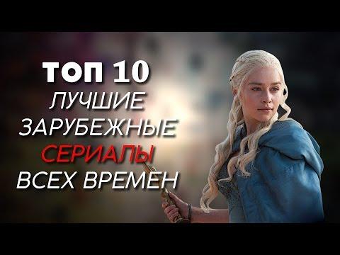 Топ 10 зарубежных сериалов