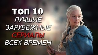 ТОП-10 | ЛУЧШИЕ ЗАРУБЕЖНЫЕ СЕРИАЛЫ ВСЕХ ВРЕМЕН