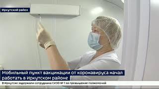 Мобильный пункт вакцинации от коронавируса начал работать в Иркутском районе