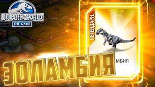 Легендарная ЭОЛАМБИЯ - Jurassic World The Game #117