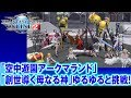 【PSO2】レトロが「空中遊園アークマランド」「創世導く母なる神」に挑戦!