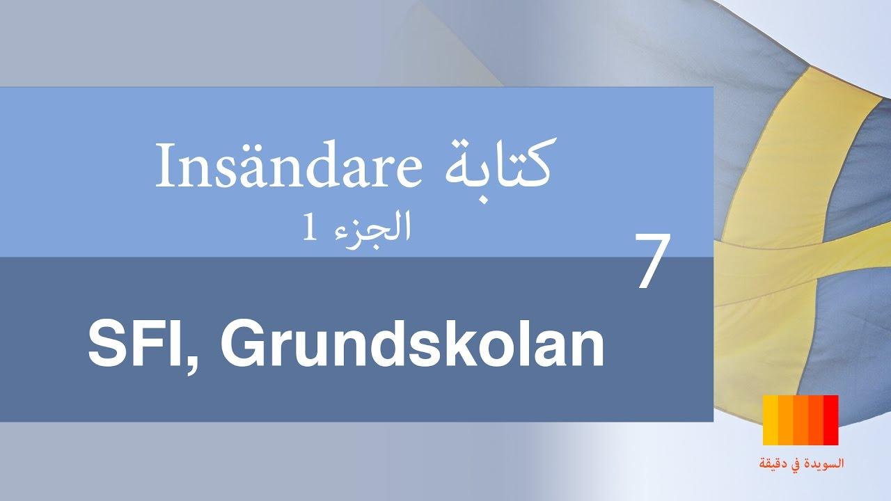 كتابة المواضيع بالسويدية 7 الجزء الأول [كيفية كتابة Insändare] [SFI, Grundskolan]