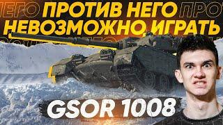 Против Него НЕРЕАЛЬНО Играть - GSOR 1008! ИМБА WoT из КОРОБОК 2021!