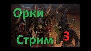 Total War Warhammer 2 - Дикие орки - Стрим - [#3] - Идем на гномов 2. Прохождение