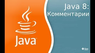 Урок по Java 8: Комментарии