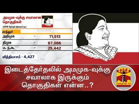 இடைத்தேர்தலில் அமமுக-வுக்கு சவாலாக இருக்கும் தொகுதிகள் என்ன..?   AMMK    Thanthi TV