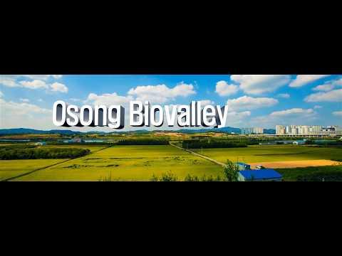 [CBFEZ] Osong Bio Valley Chungbuk Free Economic Zone Video