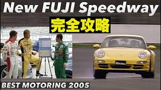 土屋圭市がベスモに復活!! 富士スピードウェイ完全攻略【Best MOTORing】2005