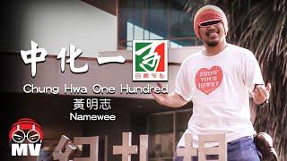 Namewee 黃明志 - 中化100 (關於高中生活的故事)