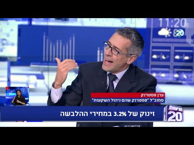 ערן פסטרנק - חדשות 20 17/01/2019