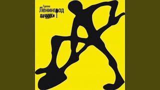 Ленинград – Я И. О. Б. Г.