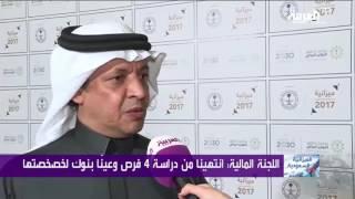 مقابلة مع أمين عام اللجنة المالية السعودي محمد التويجري
