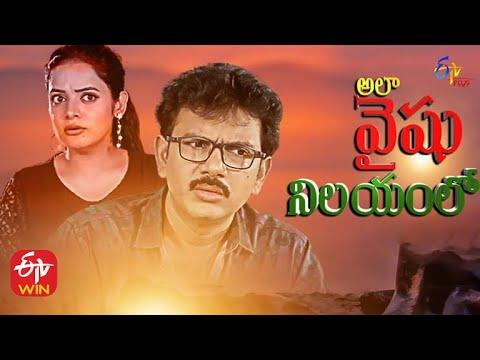 Download Ala Vaishu Nilayamlo (RJ)   9th September 2021   Full Episode 69  ETV Plus
