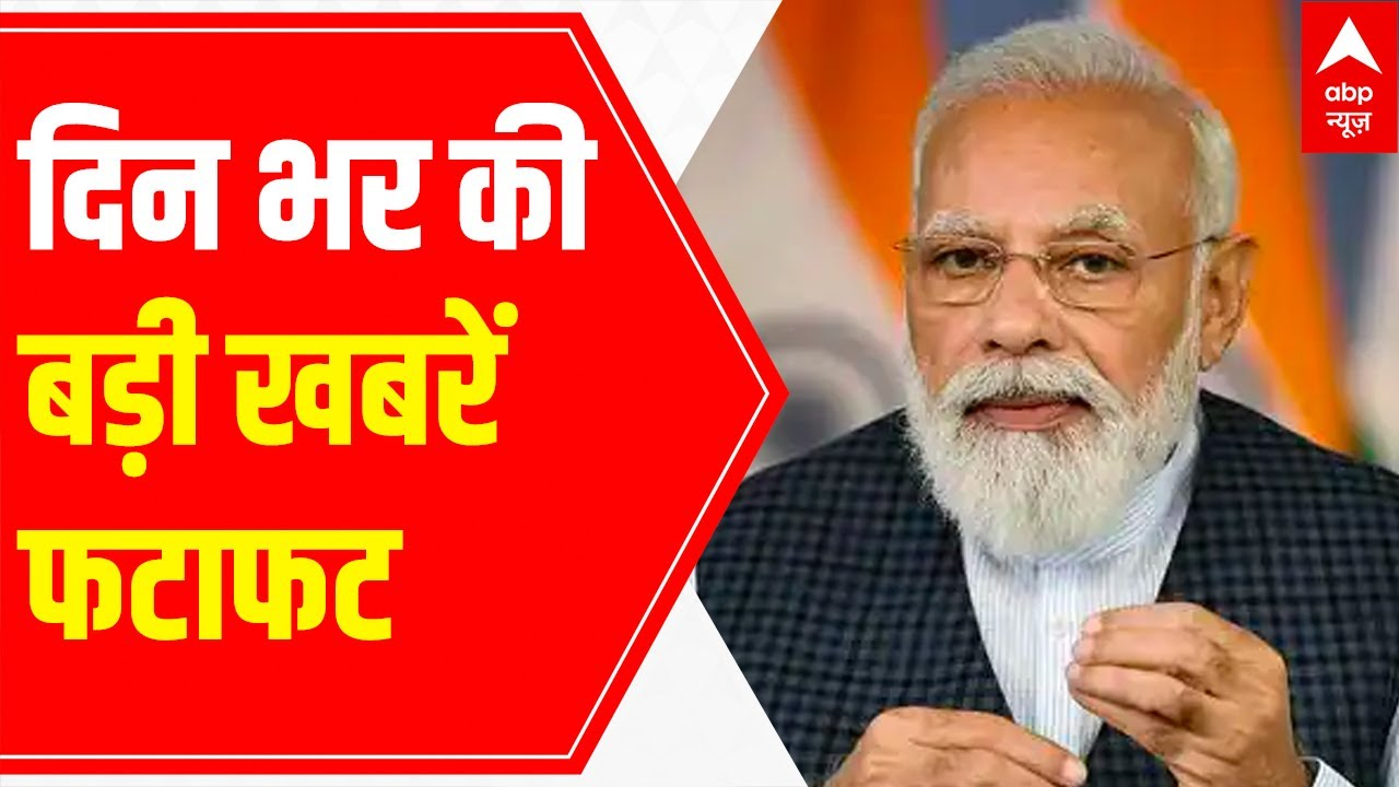 Download Top evening headlines of the day   12th October 2021
