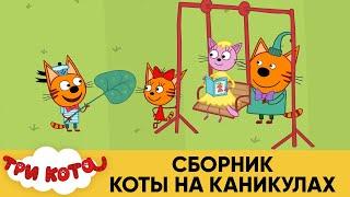 Три Кота | Сборник Коты на каникулах | Мультики для детей 😹😆😍