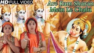 Ram Sharan Mein || Best Hanuman Bhajan || Baby Jaya,Lucky Shri #Bhaktibhajan