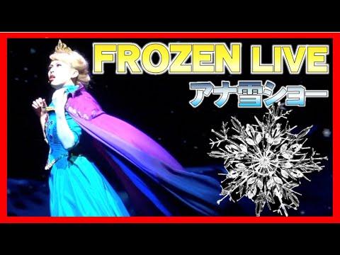 [動画] Plz scroll to the bottom for the English アメリカ、アナハイムのディズニーリゾート、ディズニーカリフォルニアアドベンチャーのアナと雪の女王のミュージカルショー、 ...