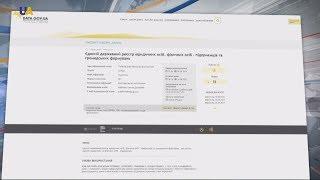 Україна відкрила базу даних про кінцевих власників усіх українських компаній?>