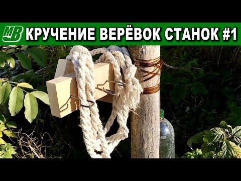 Кручение веревки станок #1