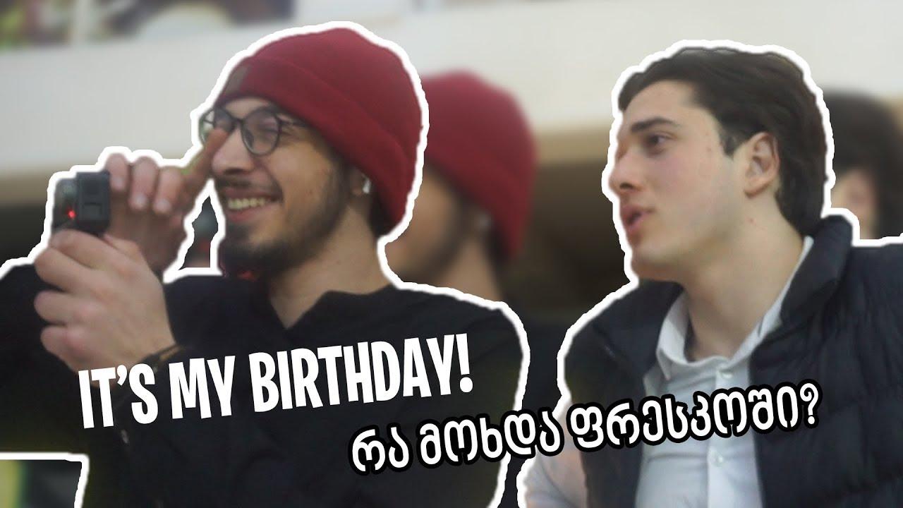 ჩემი დაბადების დღე! 11 მარტი / 20YRS | VLOG #41