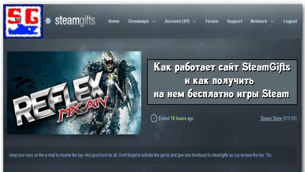 Сайты steam игр