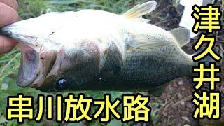 ブレイクを狙う!津久井湖でフリーリグ初挑戦!バス釣りベイトフィネスおかっぱり