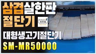 삼겹살한판절단기SM MR5000(Pork Belly H…
