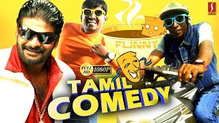 Tamil Comedy Scenes | Non Stop Funny Scenes | Tamil Best Comedy | Tamil New Movie Comedy | HD 1080